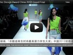 Video: Finale des EcoChic Design Award China 2012